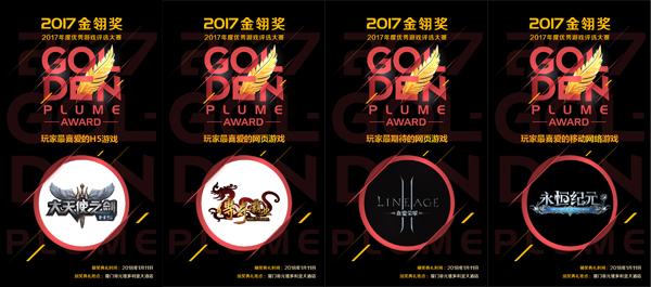 三七互娱大天使之剑H5等4款产品荣获2017金翎奖[多图]图片1