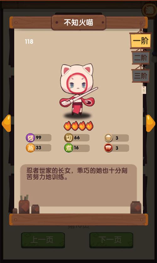 《爆炒江湖》iOS上线  护肝萌娘治愈美食[多图]图片3
