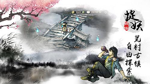 《妖怪正传》今日开印首测 丹青墨韵神怪妖[多图]图片3