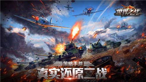 《世界之战》今日公测 让二战活成你想要的样子[多图]图片1