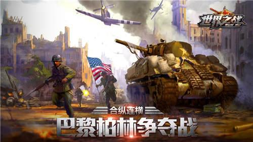 《世界之战》今日公测 让二战活成你想要的样子[多图]图片2