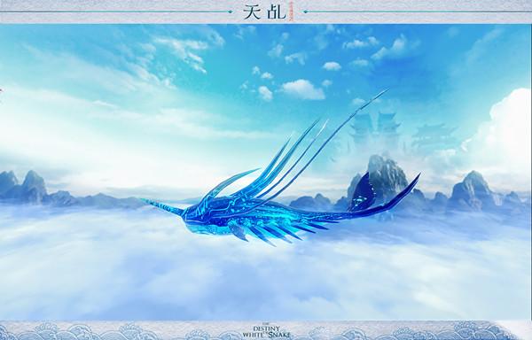 山海异兽心灵相通《天乩》手游坐骑视频首曝[多图]图片4