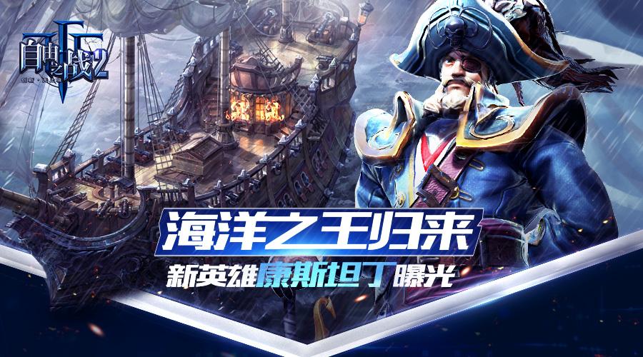海洋之王归来《自由之战2》新英雄康斯坦丁曝光[视频][多图]图片1