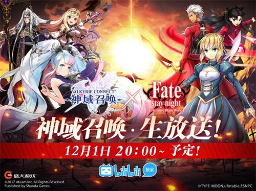 《神域召唤》公测联动Fate生放送今晚开播[多图]图片1