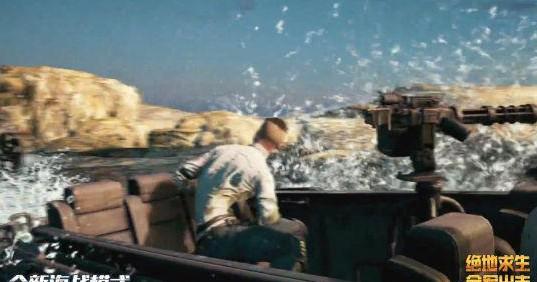 绝地求生全军出击海战模式曝光[多图]图片3