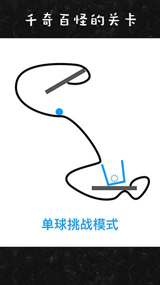 物理画线图3: