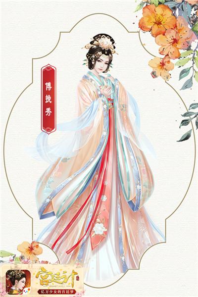清婉美人图 《宫廷计》手游主角原画曝光[多图]图片4
