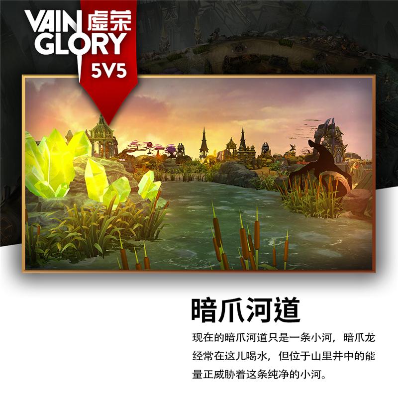 《虚荣》5v5地图河道曝光 距全球揭幕还有13天[图]图片1