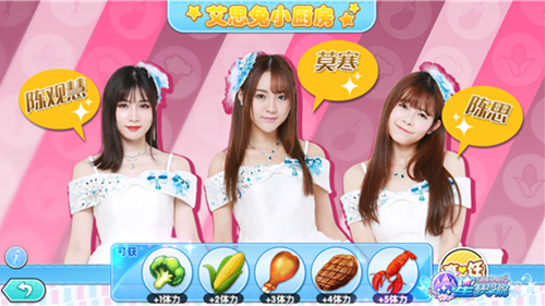 猜拳领泳装?来《星梦学院》和SNH48偶像玩游戏[多图]图片4