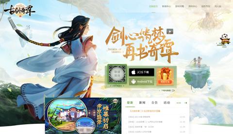 《古剑奇谭二》手游14日二测 新版官网今日上线[视频][多图]图片1