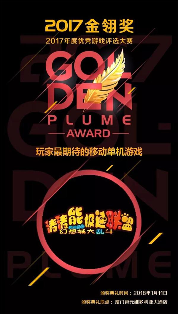 《涛涛熊极速联盟》获2017金翎奖奖项[多图]图片1