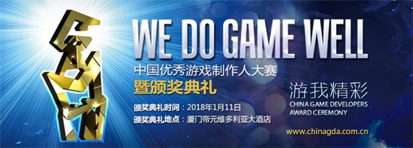 星光闪耀 游戏业界年终派对来袭![多图]图片4