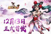 快活最修仙 《国王万岁》定档12月13日首发[多图]