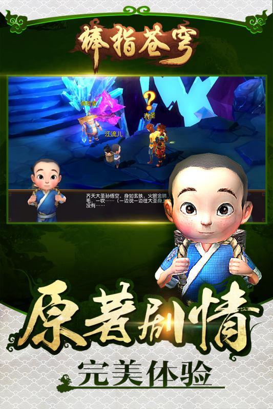 大圣归来棒指灵霄手游官方最新版下载地址图3: