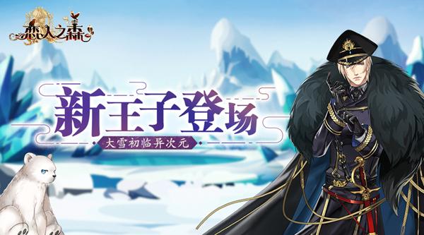 大雪初临异次元 《恋人之森》新王子登场[多图]图片1