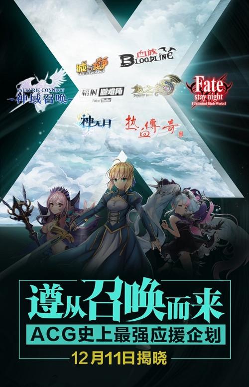 接力Fate联动 《神域召唤》最强应援X计划登场[多图]图片1