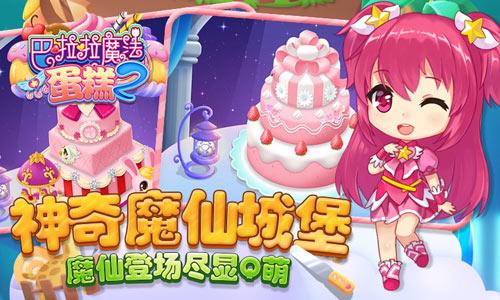 甜美升级 《巴啦啦魔法蛋糕2》全面优化图片2