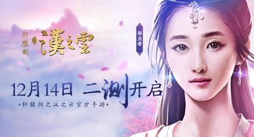 《轩辕剑之汉之云》新版爆料 二测12月14日开启[多图]图片1