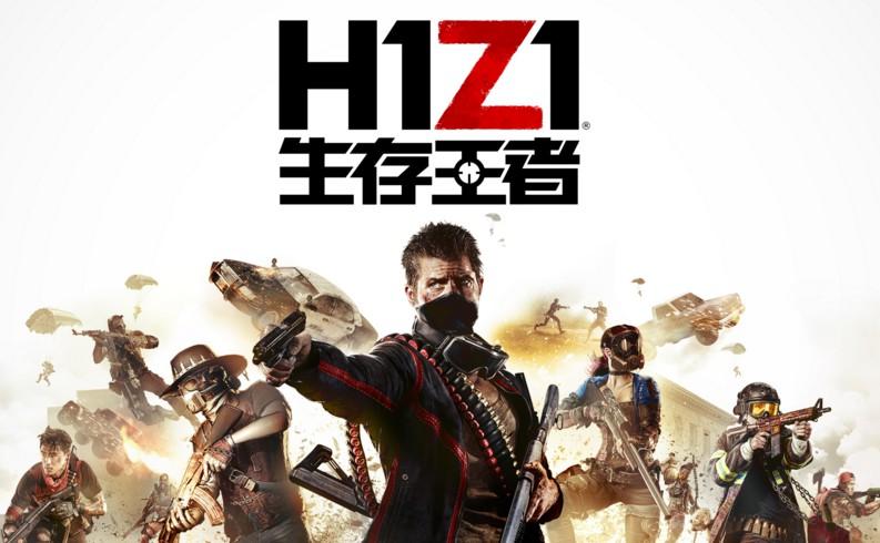 腾讯正式代理《H1Z1》国服定名《生存王者》[图]图片1