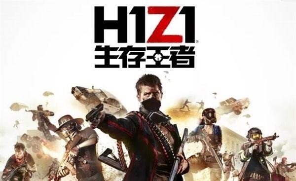 H1Z1生存王者图1: