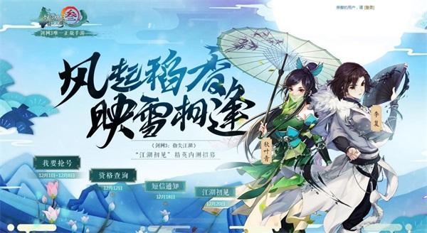 《剑网3:指尖江湖》放号中 12月下旬江湖初见[多图]图片1