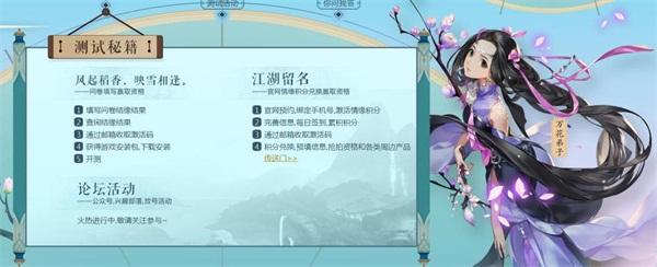 《剑网3:指尖江湖》放号中 12月下旬江湖初见[多图]图片2