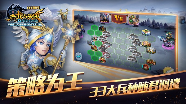 《黑龙天使》君王归来 引领SLG国战手游[多图]图片4