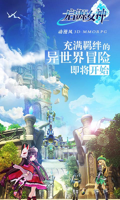 奇幻冒险来袭 《启源女神》再现全新动画世界[多图]图片1