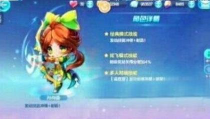天天酷跑新角色孙尚香技能属性详解[图]图片1