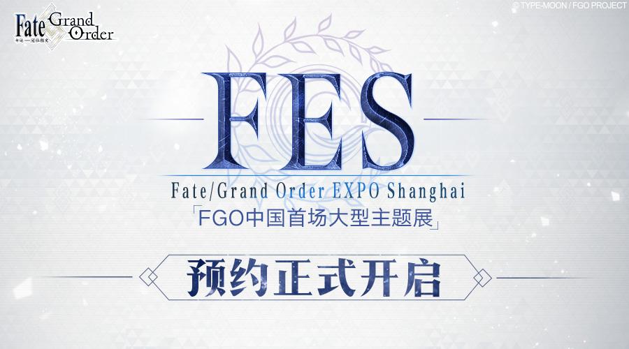 《FGO》年末祭FES即将开启[多图]