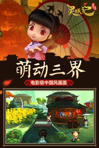 灵妖记-神仙道外传图2: