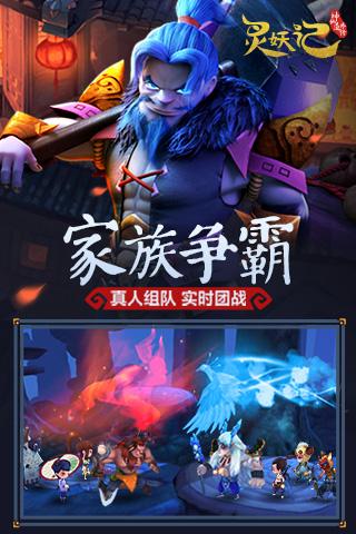 灵妖记-神仙道外传图4: