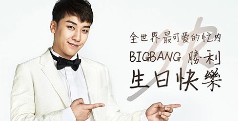 BIGBANG胜利生日粗卡《节奏大爆炸》新形象公开[多图]图片1