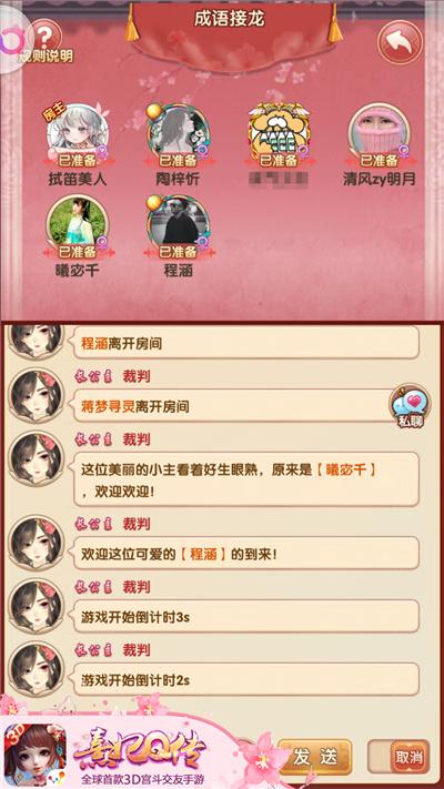宫廷幸运大转盘 《熹妃Q传》全新互动玩法开启[多图]图片3