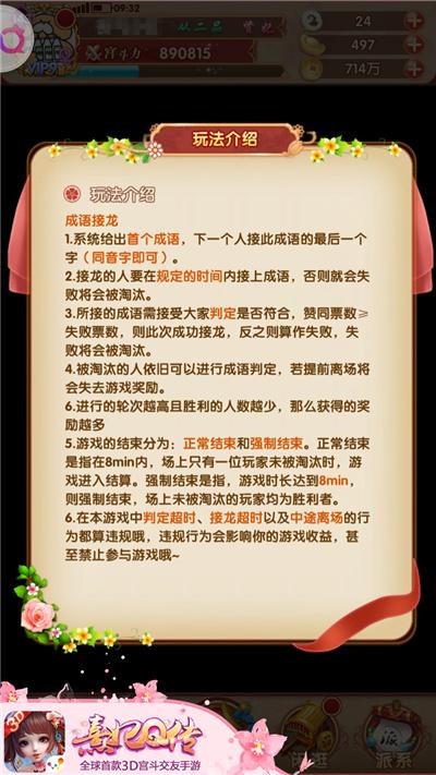 宫廷幸运大转盘 《熹妃Q传》全新互动玩法开启[多图]图片4