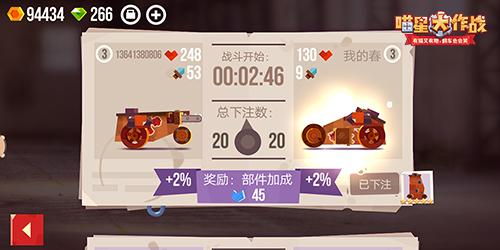 单车变战车 《喵星大作战》双12押宝大作战[视频][多图]图片1