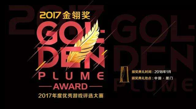 《布武天下》获评2017金翎奖最佳原创移动游戏[多图]