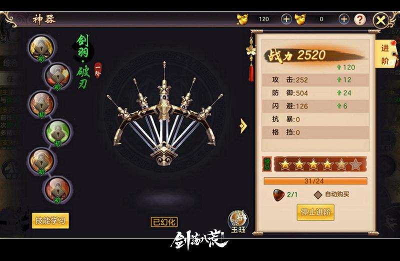 《剑荡八荒》更新日志曝光 活动玩法全面升级[多图]图片2