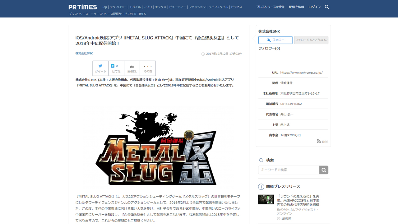 SNK宣布MSA即将登陆中国 定名《合金弹头反击》[多图]图片1