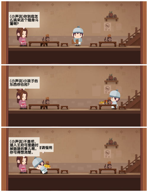 猴子派来的逗逼《爆炒江湖》搞笑对话集中营[多图]图片1