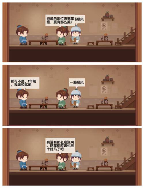 猴子派来的逗逼《爆炒江湖》搞笑对话集中营[多图]图片2