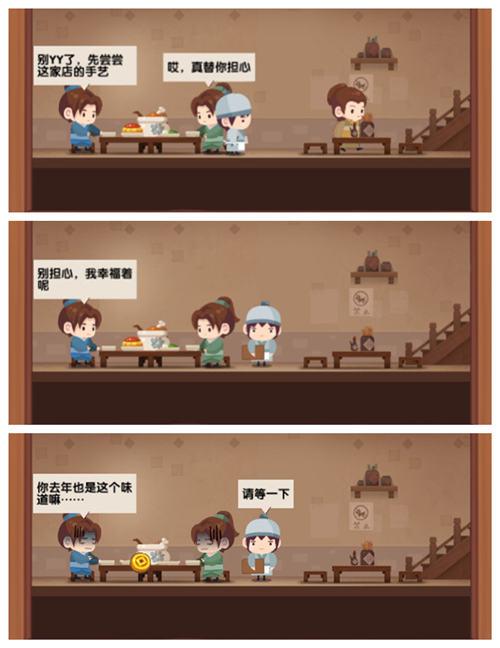 猴子派来的逗逼《爆炒江湖》搞笑对话集中营[多图]图片3