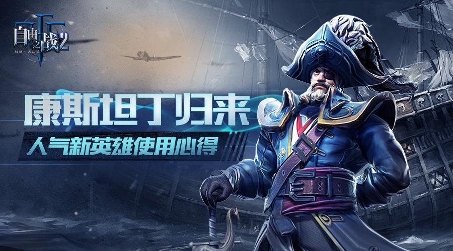 老船长扬帆起航!《自由之战2》新英雄康斯坦丁[多图]图片1