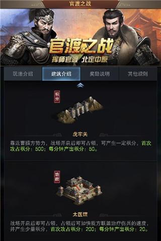 《三国群英传-霸王之业》新玩法官渡之战上线[多图]图片3