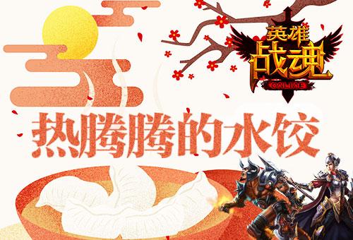吃水饺得好礼 《英雄战魂》冬至活动开启[图]图片1