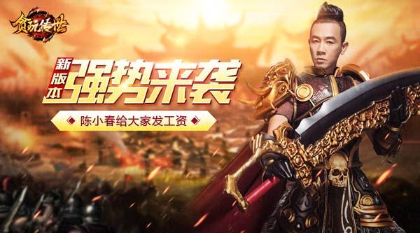 陈小春发工资 《贪玩传世》新版本强势来袭[多图]图片1