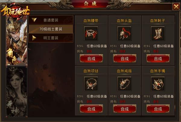 陈小春发工资 《贪玩传世》新版本强势来袭[多图]图片3
