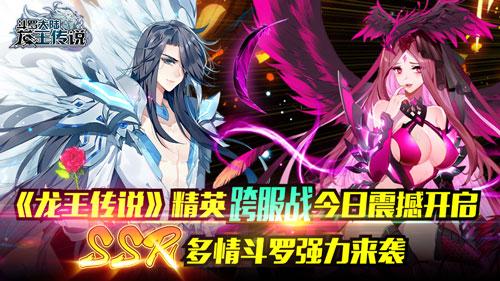 《龙王传说》全新SSR来袭 精英跨服战今日开启[多图]图片1
