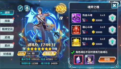 《龙王传说》全新SSR来袭 精英跨服战今日开启[多图]图片4