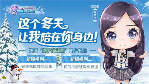 《星梦学院》新服将开 暖冬回馈送偶像[多图]图片1